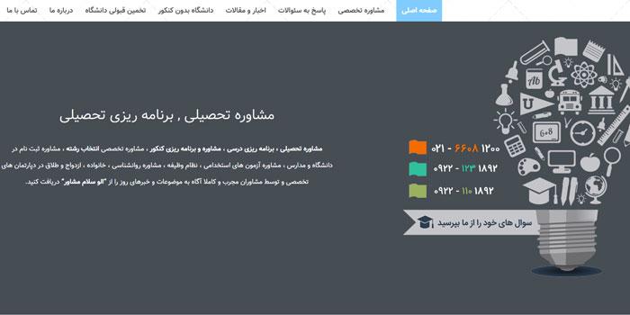 نمونه کار طراحی سایت - اکتااسکریپت